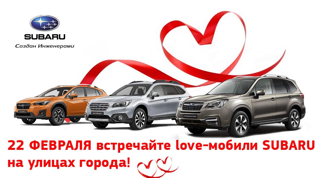 ВСТРЕЧАЙТЕ 22 февраля Love-мобили SUBARU!