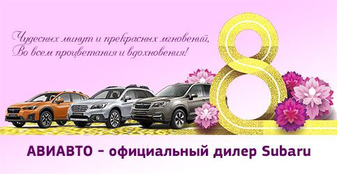 АВИАВТО поздравляет прекрасных дам с 8 марта!