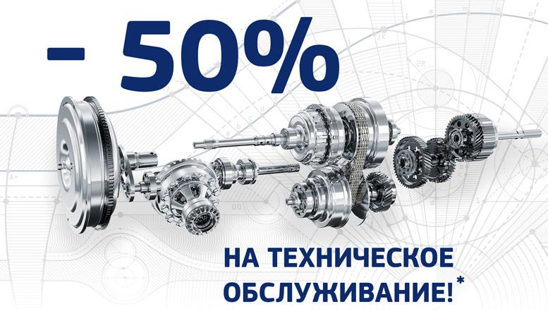 Нулевое ТО для а/м Subaru - 50%.